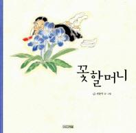 꽃할머니(평화그림책 1)(양장본 HardCover)