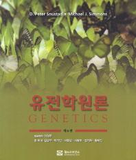 유전학원론(6판)