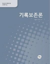 기록보존론(한국국가기록연구원 교육총서 3)
