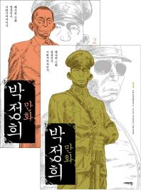 만화 박정희 세트 초-4쇄(2005년:하단참조)