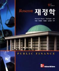 재정학(Rosen의)(9판)