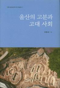 울산의 고분과 고대 사회(울산문화재연구원 학술총서 2)(양장본 HardCover)