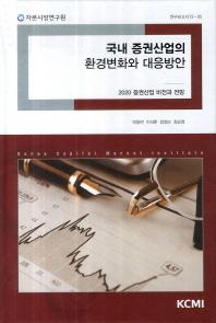 국내 증권산업의 환경변화와 대응방안(연구보고서 13-05)