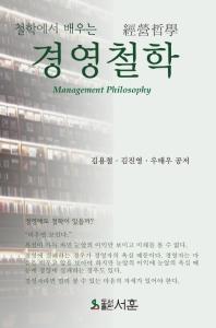 경영철학(철학에서 배우는)