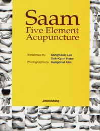 Saam: Five Element Acupuncture(Paperback)