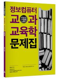 정보컴퓨터 교과교육학 문제집(2018)