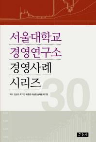 서울대학교 경영연구소 경영사례 시리즈 30