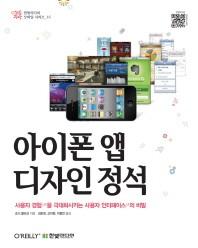 아이폰 앱 디자인 정석(한빛미디어 모바일 시리즈 16)