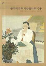 동아시아와 서양음악의 수용(서울대 서양음악연구소 음악학 총서 1)(반양장)