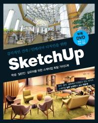 Sketch Up(스케치업)(감각적인 건축 인테리어 디자인을 위한)(CD1장포함)