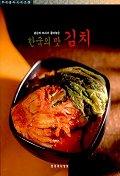 한국의 맛 김치