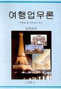 여행업무론(2판)