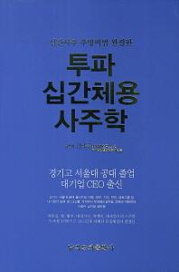 투파 십간체용 사주학 ...새 책 수준...