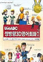 LIVE ABC 쌍방향3D영어회화백과(여행편)(CD1장포함)