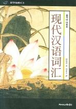 현대한어사휘: 중국어 어휘론(중국학술총서 3)(양장본 HardCover)
