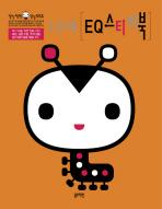 EQ스티커북: 1 2세(생각씽씽 상상톡톡톡)