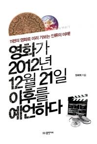 영화가 2012년 12월 21일 이후를 예언하다