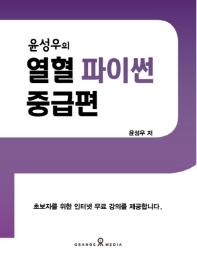윤성우의 열혈 파이썬 중급편