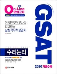 삼성직무적성검사 GSAT 수리논리(2020 하반기)