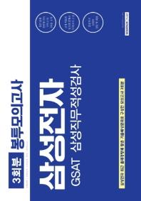 삼성전자 삼성직무적성검사 GSAT 3회분 봉투모의고사(2019 상반기)
