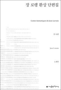 장 로랭 환상 단편집(지식을 만드는 지식 소설)