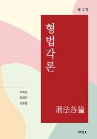 형법각론(12판)(양장본 HardCover)