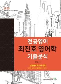 전공영어 최진호 영어학 기출분석(2020)