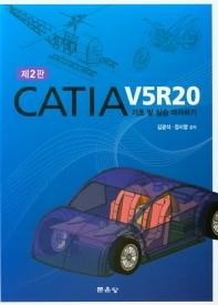 CATIA V5R20 기초 및 실습 따라하기(2판)