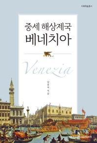중세 해상제국 베네치아(이화학술총서)