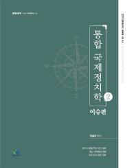 통합 국제정치학. 2: 이슈편(2019)