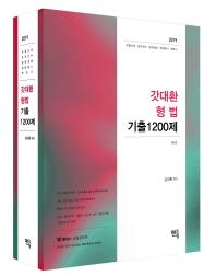 갓대환 형법 기출 1200제(2019)(2판)