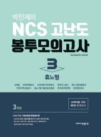 박민제의 NCS 고난도 봉투모의고사. 3(휴노형)(3회분)