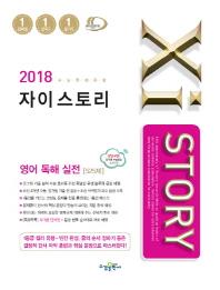 고등 영어 독해 실전 525제(2018)(자이스토리)