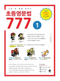 초등영문법 777. 1