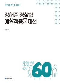 강해준 경찰학 예상적중문제선(2020)(ACL)