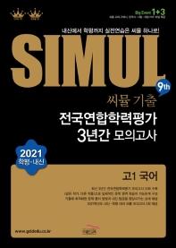 고1 국어 기출 전국연합학력평가 3년간 모의고사(2021)(씨뮬 9th)
