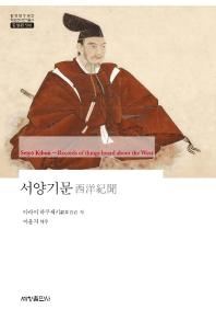 서양기문(한국연구재단 학술명저번역총서 동양편 596)(양장본 HardCover)