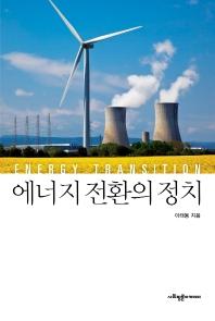 에너지 전환의 정치(양장본 HardCover)