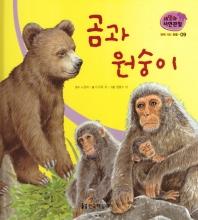 땅에 사는 동물. 9: 곰과 원숭이(세밀화 자연관찰)