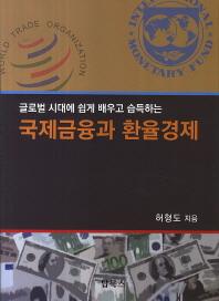 국제금융과 환율경제