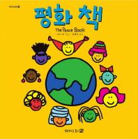 평화 책(평화징검돌 6)(양장본 HardCover)