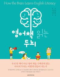 영어책 읽는 두뇌(반양장)