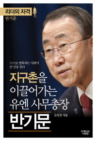 지구촌을 이끌어가는 유엔 사무총장 반기문:리더의자격(리더의 자격)