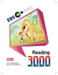 Reading 3000(EBS TOSEL)(CD1장포함)