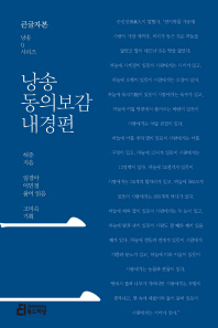 낭송 동의보감: 내경편(큰글자본)(큰글자본 낭송Q시리즈 2)