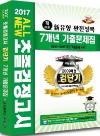 초졸검정고시 7개년 기출문제집(2017)(검단기 All New)