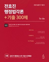전효진 행정법각론 + 기출 300제(2020)