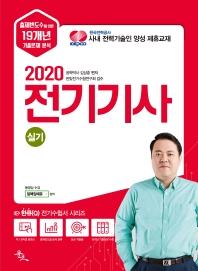 전기기사 실기(2020)