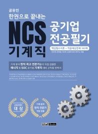 NCS 기계직 공기업 전공필기(2020)(공유인 한권으로 끝내는)