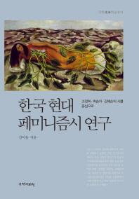한국현대 페미니즘시 연구(국학미래학술총서)(양장본 HardCover)